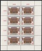 ANK Nr. 2002, Michel Nr. 1971, Internationaler Strafrechtskongreß im Kleinbogen, postfrisch