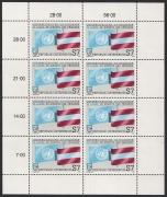 ANK Nr. 2036, Michel Nr. 2004, 30 Jahre Österreichische UNO-Soldaten im Kleinbogen, postfrisch