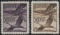 Austria, 1925, ANK No. 486 P, Michel No. 486 P, Airmail issue 1925 - Color Proofs in dark purple and gray brown with VALUE 50,000 KRONEN instead of 5 shillings without gum as made, CERTIFICATE Soecknick
